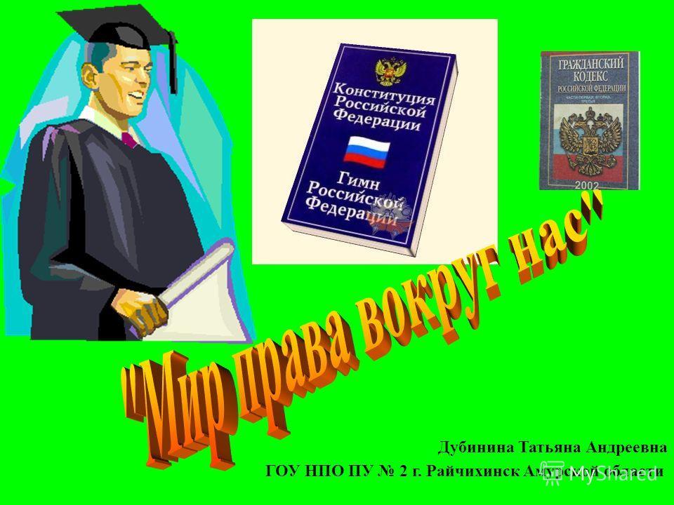 Дубинина Татьяна Андреевна ГОУ НПО ПУ 2 г. Райчихинск Амурской области