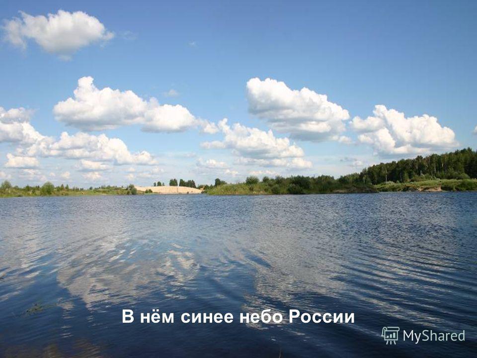 В нём синее небо России