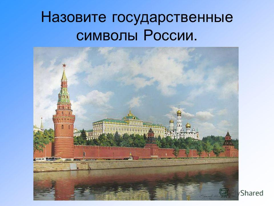 Назовите государственные символы России.