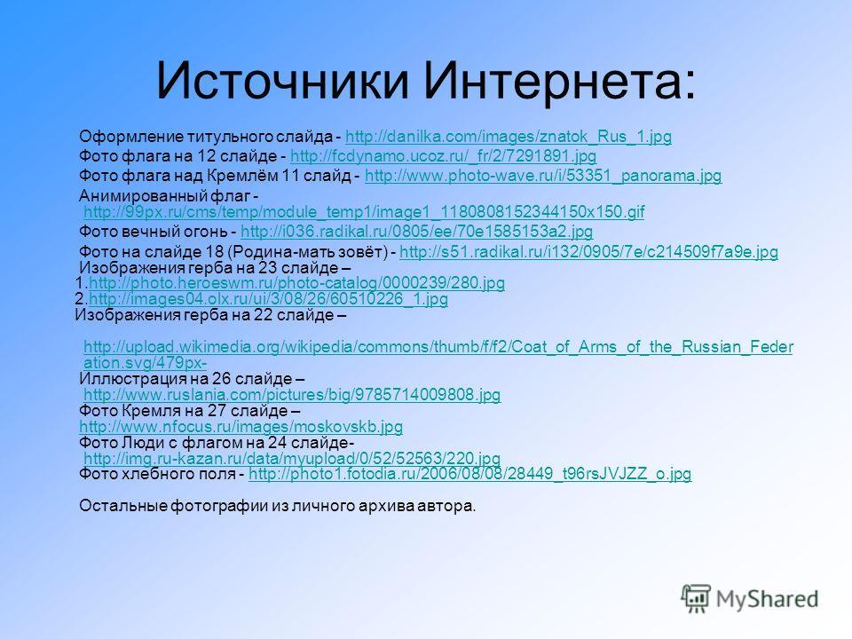 Источники Интернета: Оформление титульного слайда - http://danilka.com/images/znatok_Rus_1.jpghttp://danilka.com/images/znatok_Rus_1.jpg Фото флага на 12 слайде - http://fcdynamo.ucoz.ru/_fr/2/7291891.jpghttp://fcdynamo.ucoz.ru/_fr/2/7291891.jpg Фото