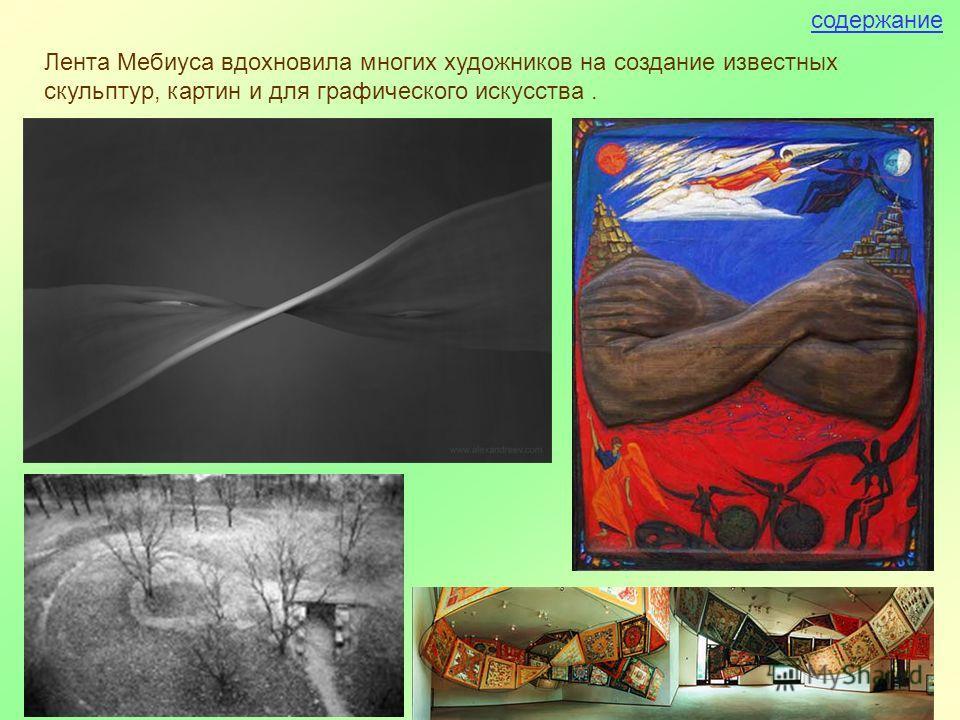 Лента Мебиуса вдохновила многих художников на создание известных скульптур, картин и для графического искусства. содержание