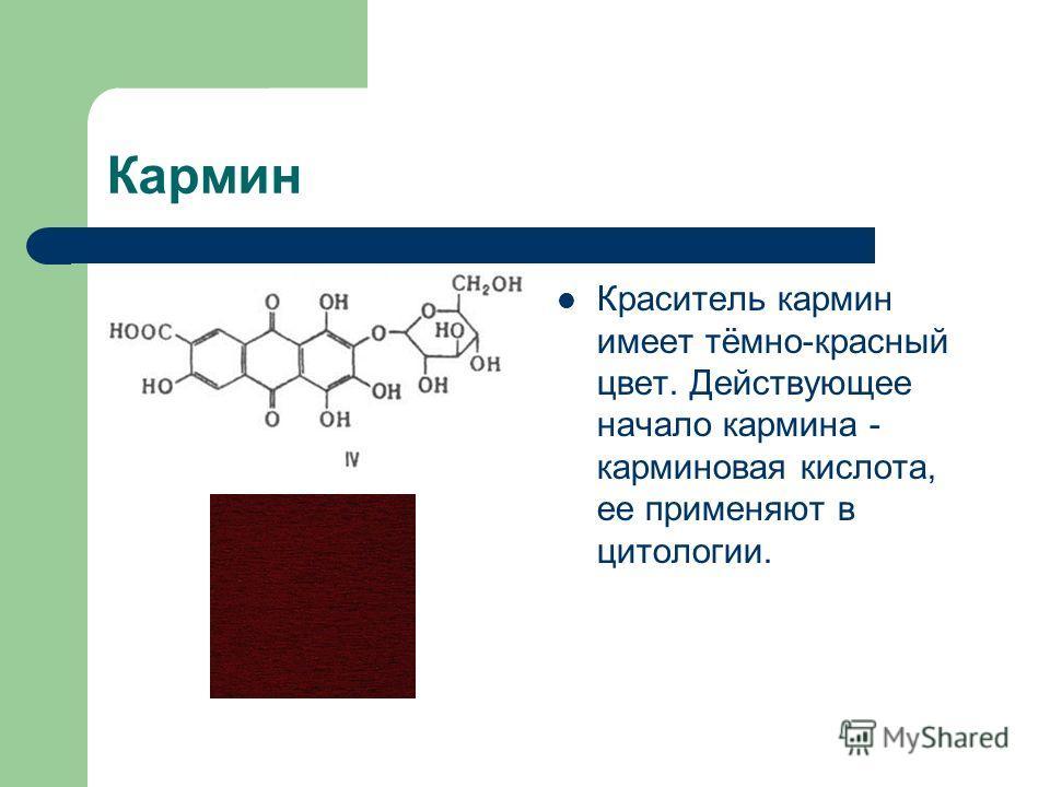 Кармин Краситель кармин имеет тёмно-красный цвет. Действующее начало кармина - карминовая кислота, ее применяют в цитологии.