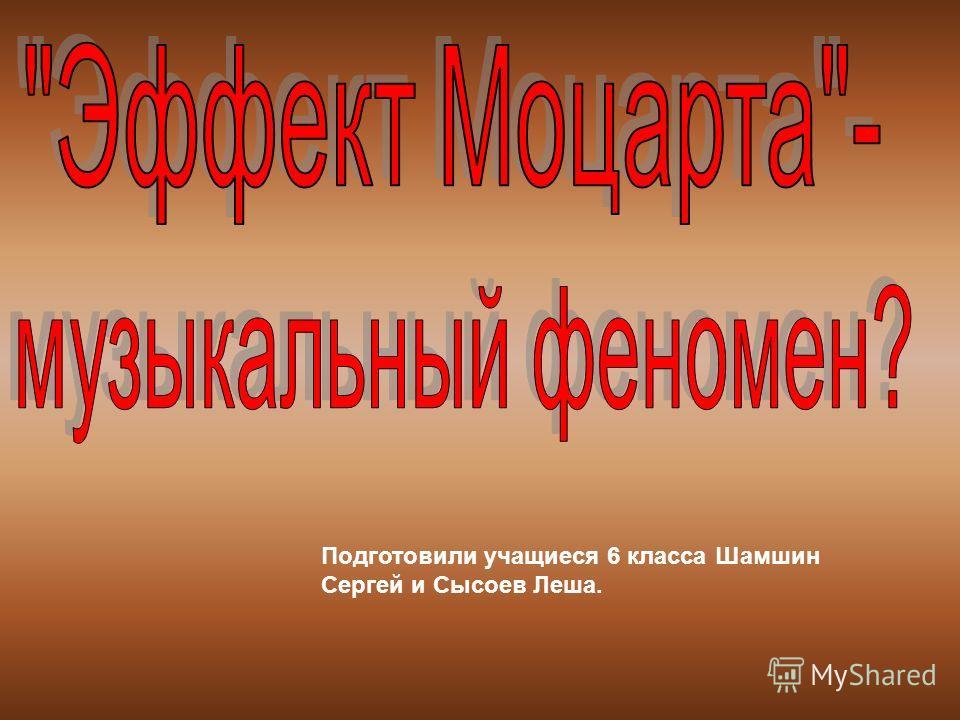 Подготовили учащиеся 6 класса Шамшин Сергей и Сысоев Леша.