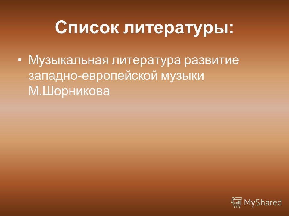 Список литературы: Музыкальная литература развитие западно-европейской музыки М.Шорникова