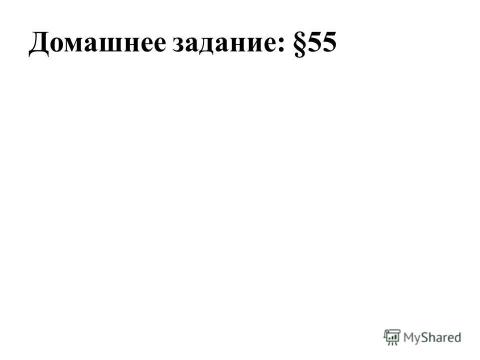Домашнее задание: §55