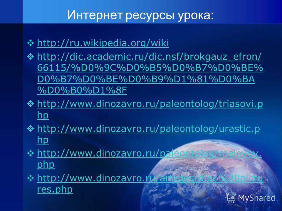 Интернет ресурсы урока: http://ru.wikipedia.org/wiki http://dic.academic.ru/dic.nsf/brokgauz_efron/ 66115/%D0%9C%D0%B5%D0%B7%D0%BE% D0%B7%D0%BE%D0%B9%D1%81%D0%BA %D0%B0%D1%8F http://dic.academic.ru/dic.nsf/brokgauz_efron/ 66115/%D0%9C%D0%B5%D0%B7%D0%
