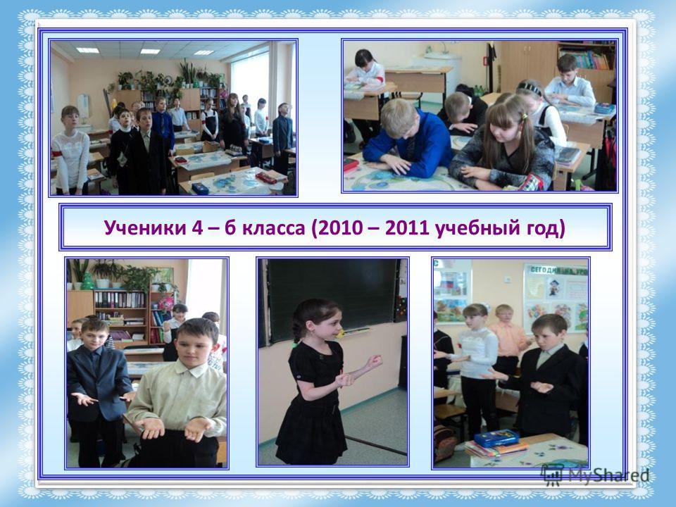 Ученики 4 – б класса (2010 – 2011 учебный год)