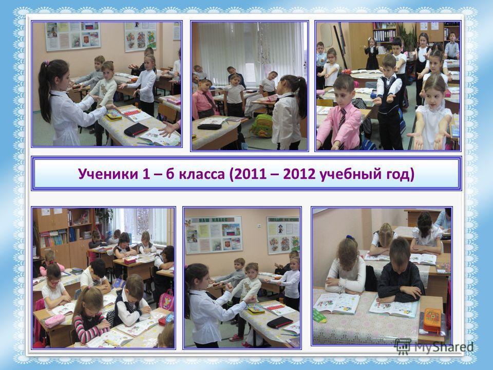 Ученики 1 – б класса (2011 – 2012 учебный год)