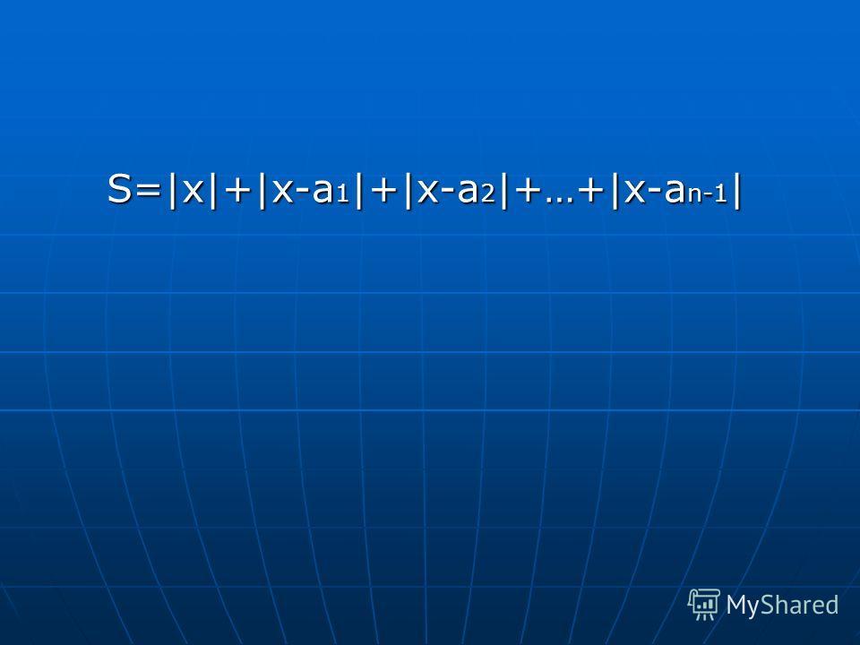 S=|x|+|x-a 1 |+|x-a 2 |+…+|x-a n-1 | S=|x|+|x-a 1 |+|x-a 2 |+…+|x-a n-1 |