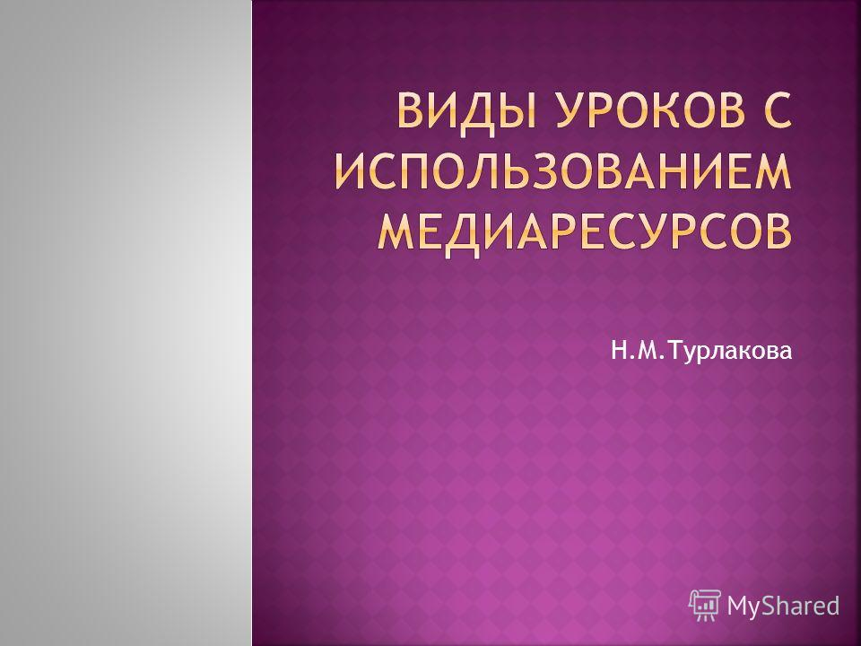 Н.М.Турлакова