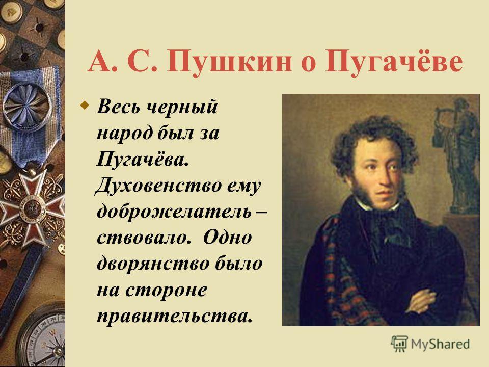 А. С. Пушкин о Пугачёве Весь черный народ был за Пугачёва. Духовенство ему доброжелатель – ствовало. Одно дворянство было на стороне правительства.