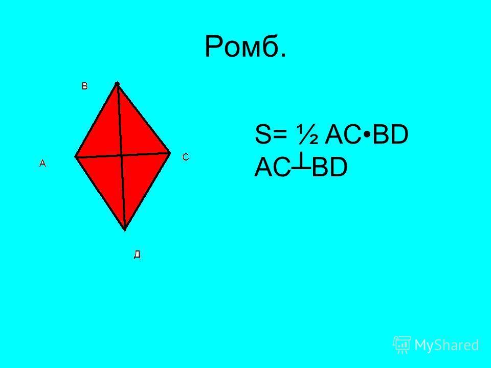 Ромб. S= ½ ACBD ACBD