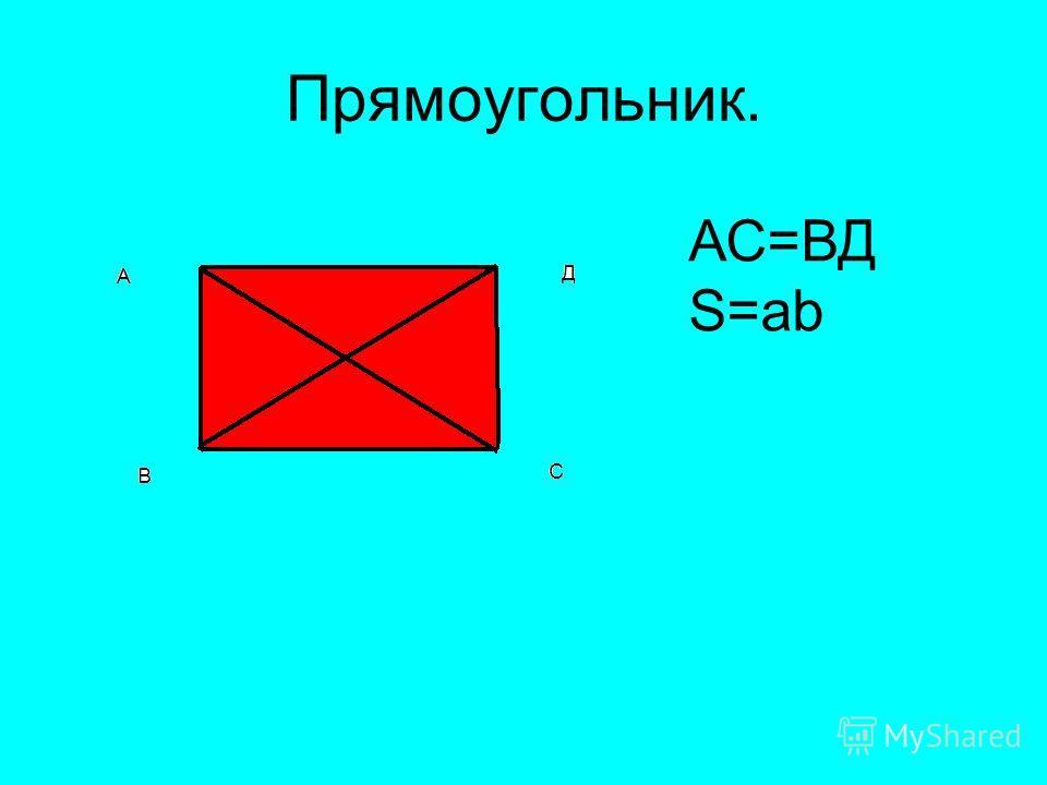 Прямоугольник. АС=ВД S=ab
