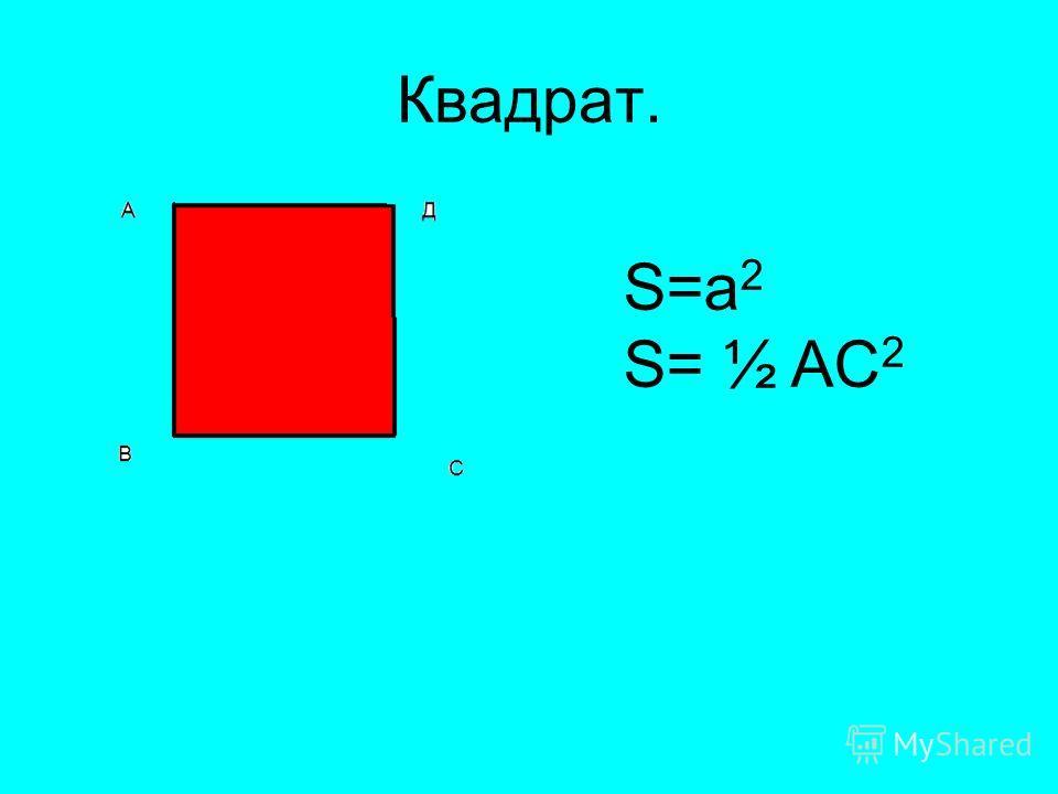 Квадрат. S=a 2 S= ½ AC 2
