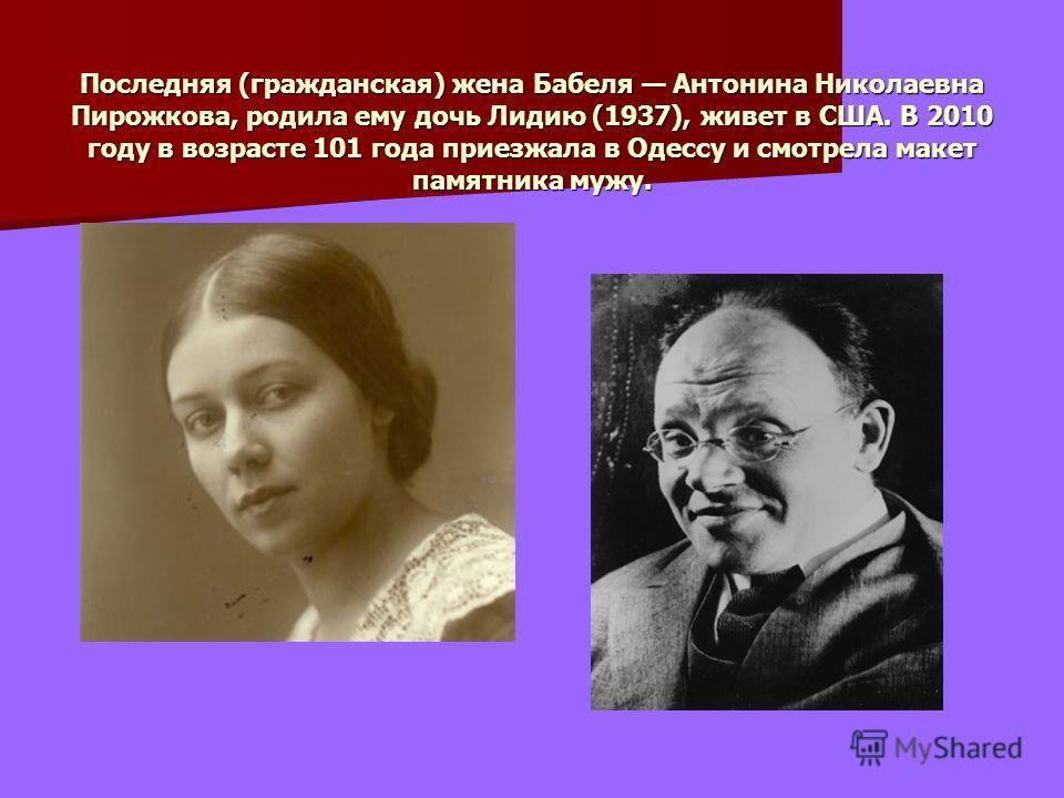 Последняя (гражданская) жена Бабеля Антонина Николаевна Пирожкова, родила ему дочь Лидию (1937), живет в США. В 2010 году в возрасте 101 года приезжала в Одессу и смотрела макет памятника мужу.