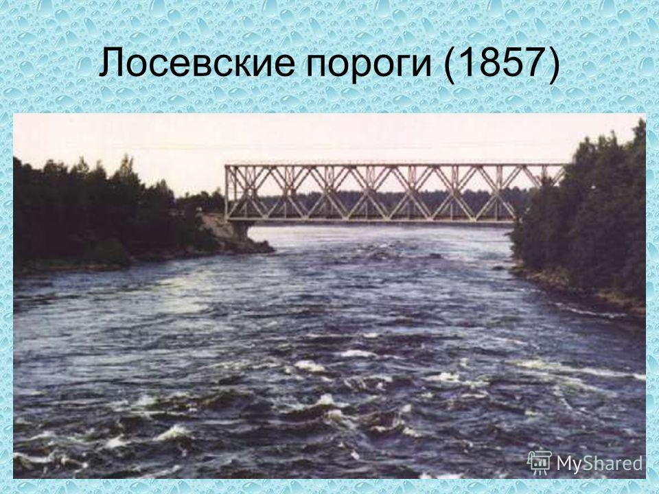 Лосевские пороги (1857)