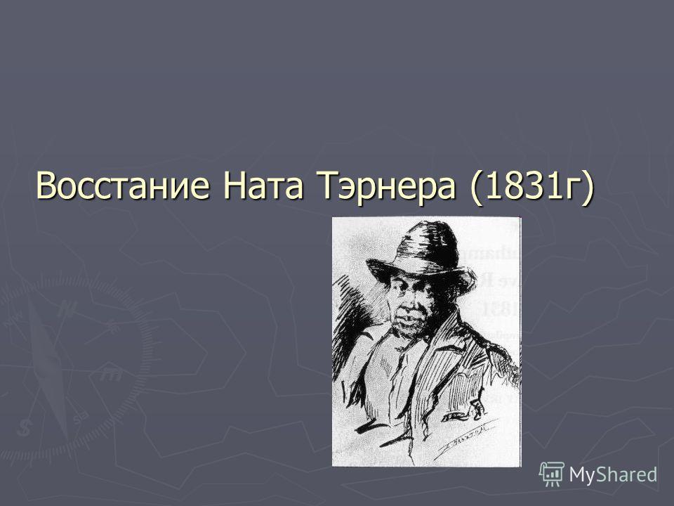 Восстание Ната Тэрнера (1831г)