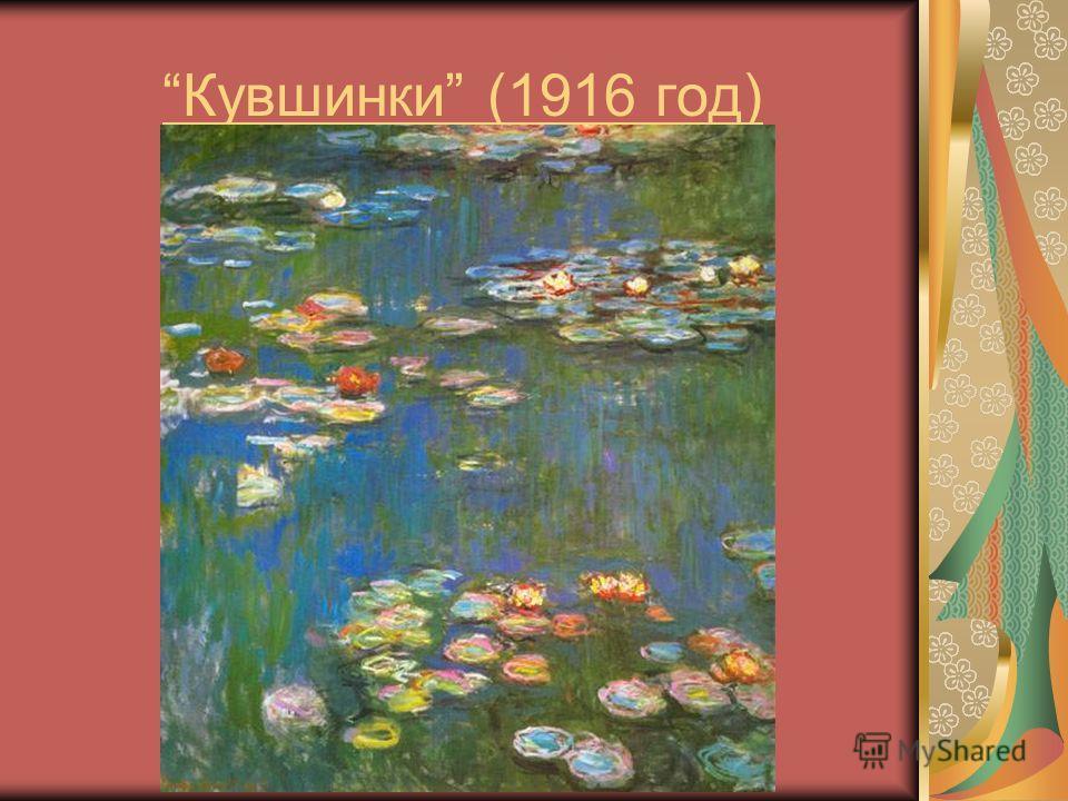 Кувшинки (1916 год)