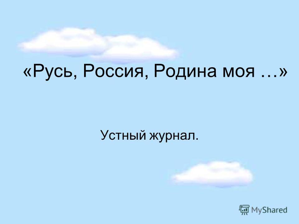 «Русь, Россия, Родина моя …» Устный журнал.