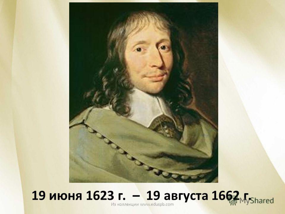 19 июня 1623 г. – 19 августа 1662 г. Из коллекции www.eduspb.com