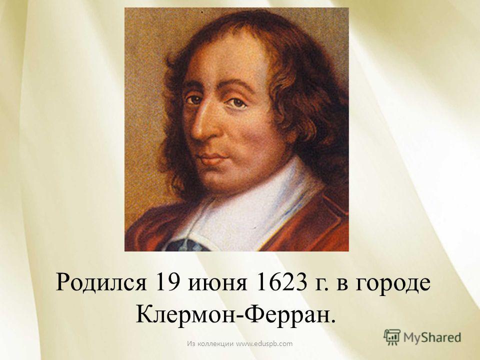 Родился 19 июня 1623 г. в городе Клермон-Ферран. Из коллекции www.eduspb.com