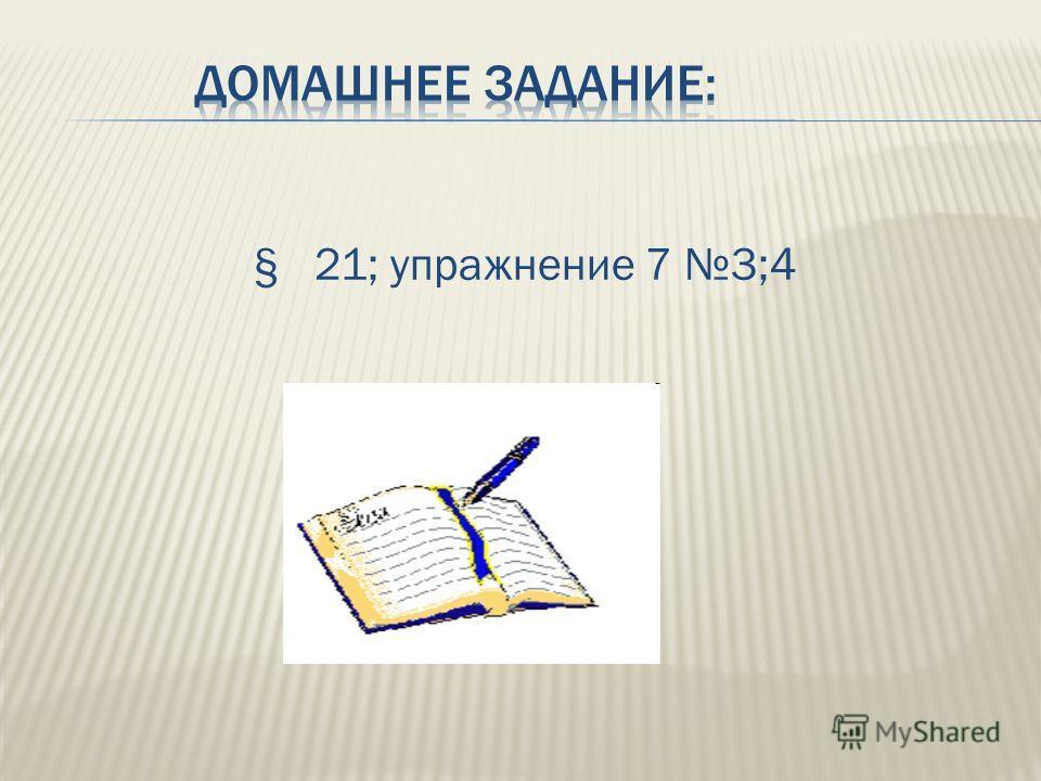 § 21; упражнение 7 3;4
