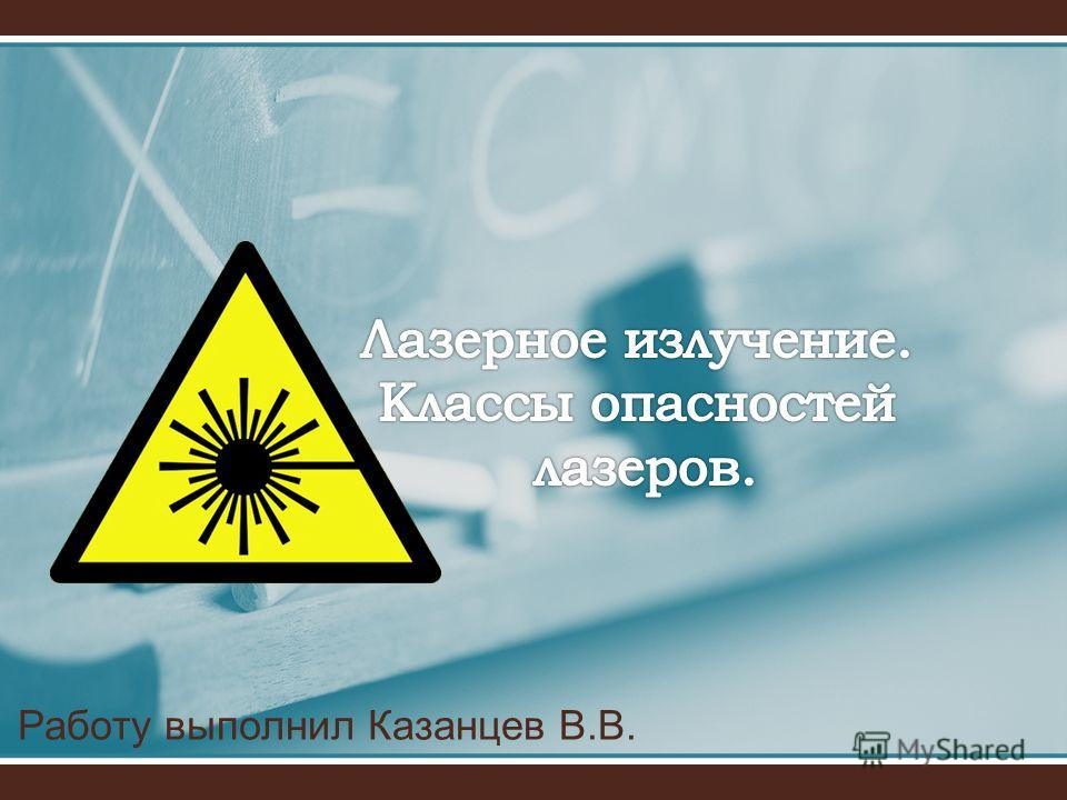 Работу выполнил Казанцев В.В.