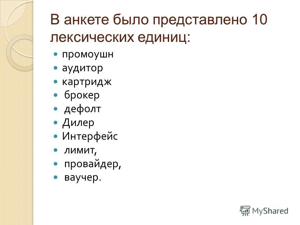 В анкете было представлено 10 лексических единиц: промоушн аудитор картридж брокер дефолт Дилер Интерфейс лимит, провайдер, ваучер.