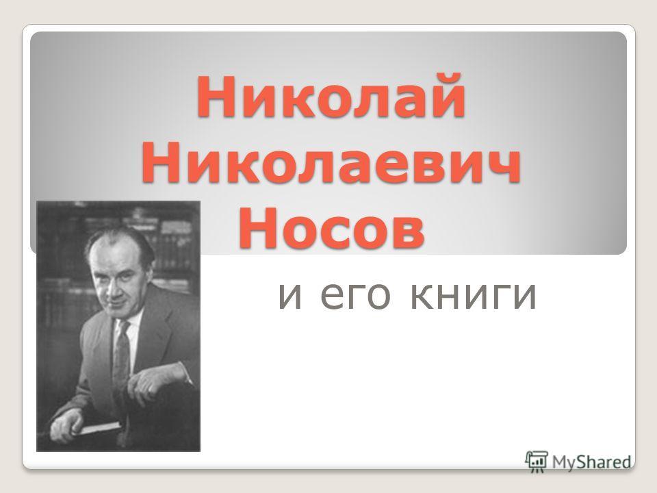 Николай Николаевич Носов и его книги