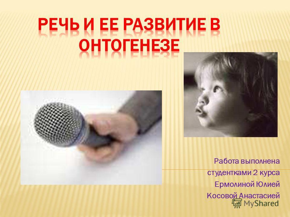 Работа выполнена студентками 2 курса Ермолиной Юлией Косовой Анастасией