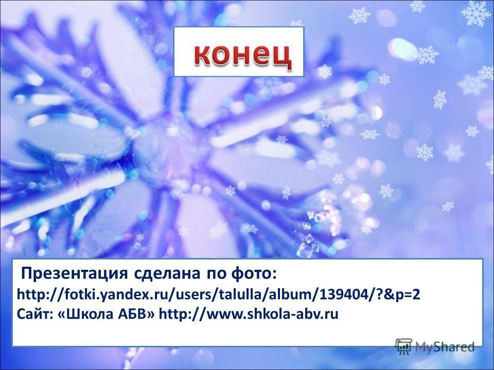 Презентация сделана по фото: http://fotki.yandex.ru/users/talulla/album/139404/?&p=2 Cайт: «Школа АБВ» http://www.shkola-abv.ru