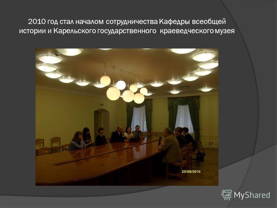 2010 год стал началом сотрудничества Кафедры всеобщей истории и Карельского государственного краеведческого музея