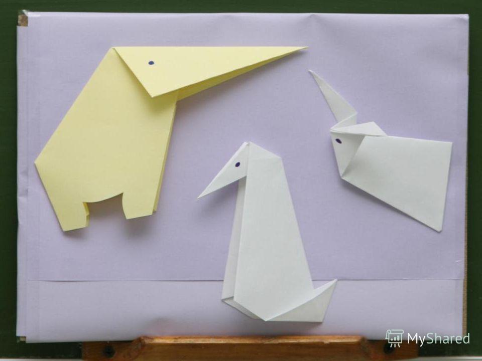 Поделки пятого цикла Цель. Закрепить навыки деления квадрата по диагонали и отгибания углов. Пример: воздушный змей, птичка, петушок, кролик, слон, гусь.