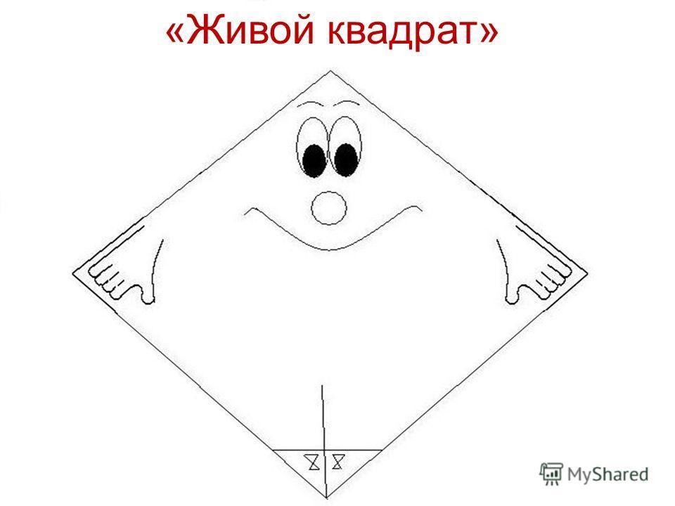 «Живой квадрат»