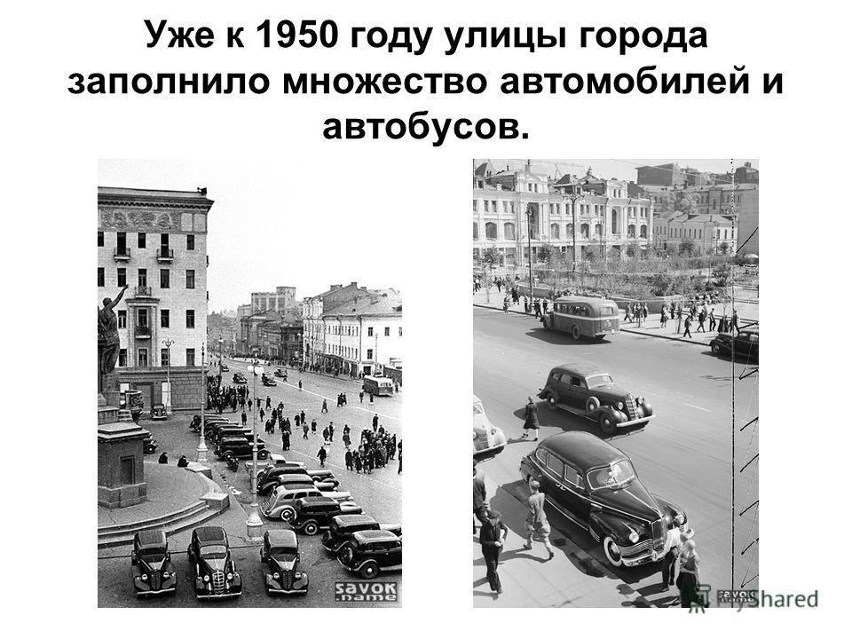 Уже к 1950 году улицы города заполнило множество автомобилей и автобусов.