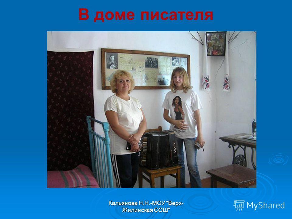 Кальянова Н.Н.-МОУ Верх- Жилинская СОШ В доме писателя