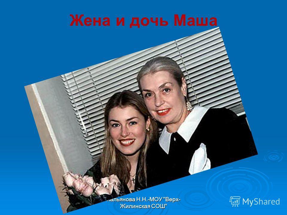 Кальянова Н.Н.-МОУ Верх- Жилинская СОШ Жена и дочь Маша