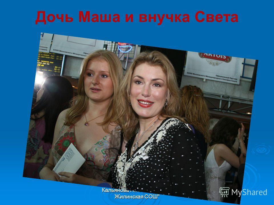 Кальянова Н.Н.-МОУ Верх- Жилинская СОШ Дочь Маша и внучка Света
