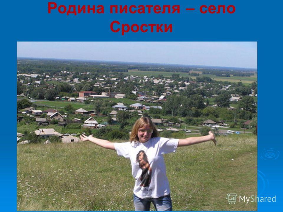 Родина писателя – село Сростки