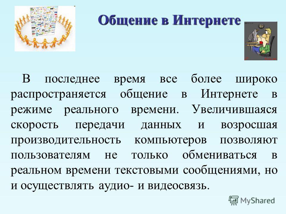 Адрес электронной почты записывается по определенной форме и состоит из двух частей, разделенных символом @: username@server.ruusername@server.ru Первая часть почтового адреса username имеет произвольный характер и задается самим пользователем при ре