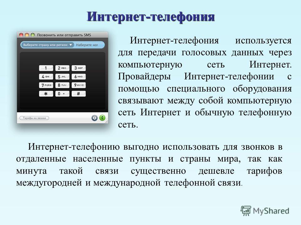 Интерактивное общение с помощью системы ICQ В последние годы большую популярность приобрело интерактивное общение через серверы ICQ (эта трехбуквенная аббревиатура образована из созвучия слов «I seek you» «Я ищу тебя»). Система интерактивного общения