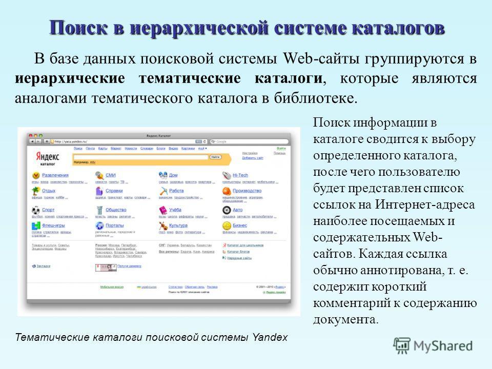 Поиск по ключевым словам в системе Google Одной из наиболее полных и мощных поисковых систем является Google (www.google.ru), в базе данных которой хранятся более 12 миллиардов Web-страниц, и каждый месяц программы-роботы заносят в нее 5 миллионов но