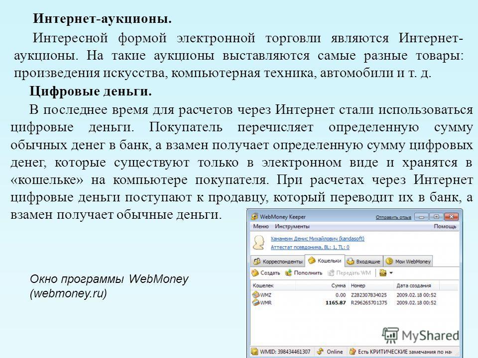 Доски объявлений. Простейшим вариантом электронной торговли являются виртуальные доски объявлений, где продавцы и покупатели просто обмениваются информацией о предлагаемом товаре (аналог газеты «Из рук в руки»). Логотип Интернет-аукциона