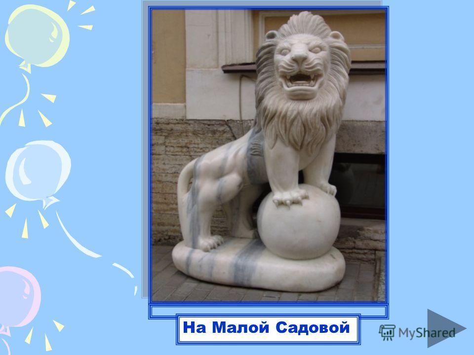 На Малой Садовой