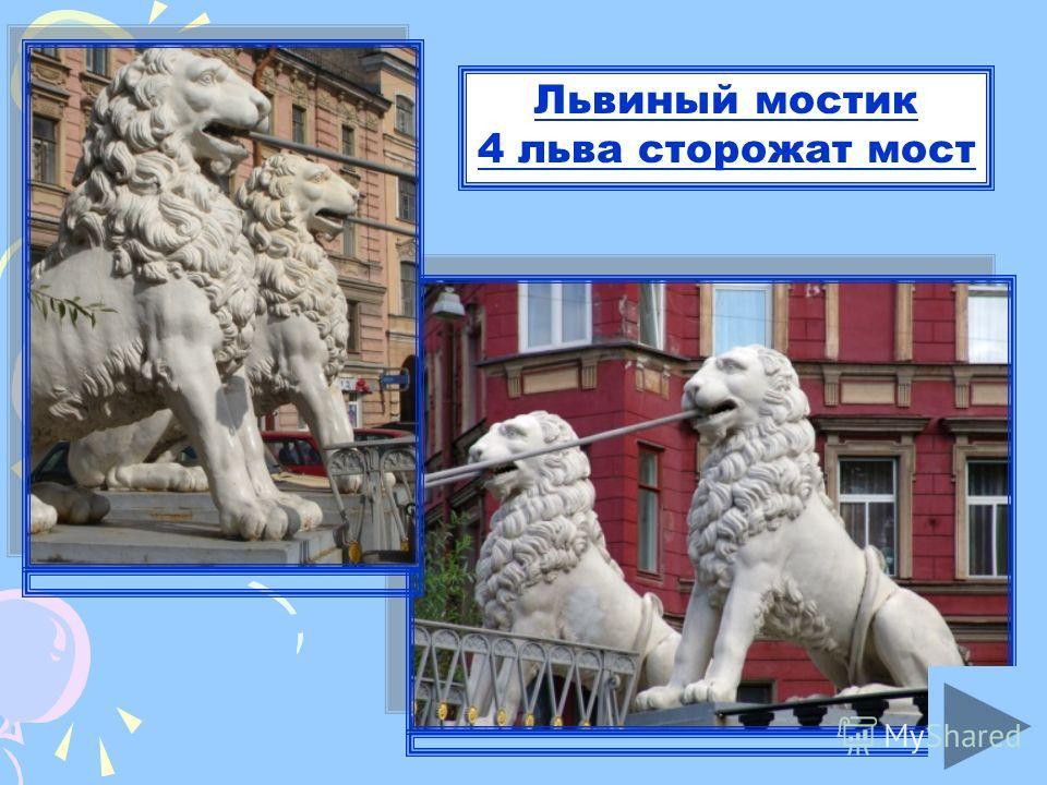 Львиный мостик 4 льва сторожат мост