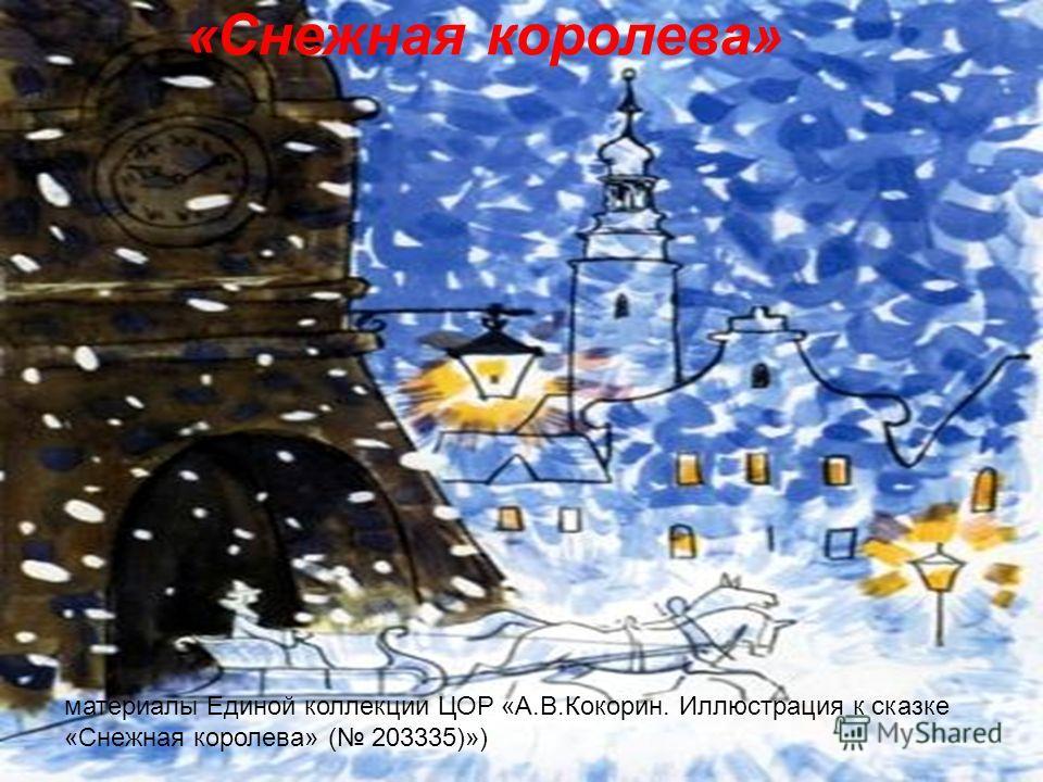 «Снежная королева» материалы Единой коллекции ЦОР «А.В.Кокорин. Иллюстрация к сказке «Снежная королева» ( 203335)»)