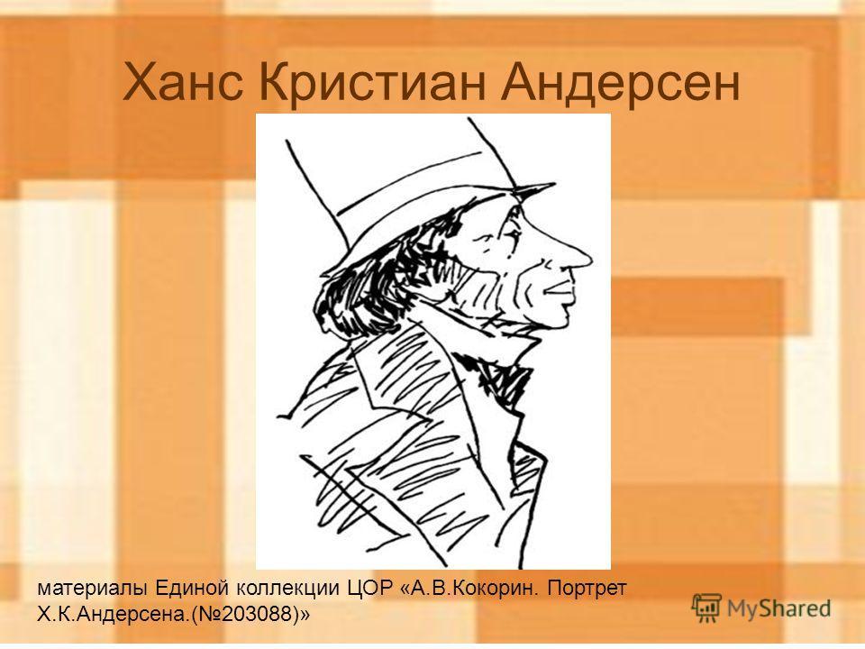 материалы Единой коллекции ЦОР «А.В.Кокорин. Портрет Х.К.Андерсена.(203088)»
