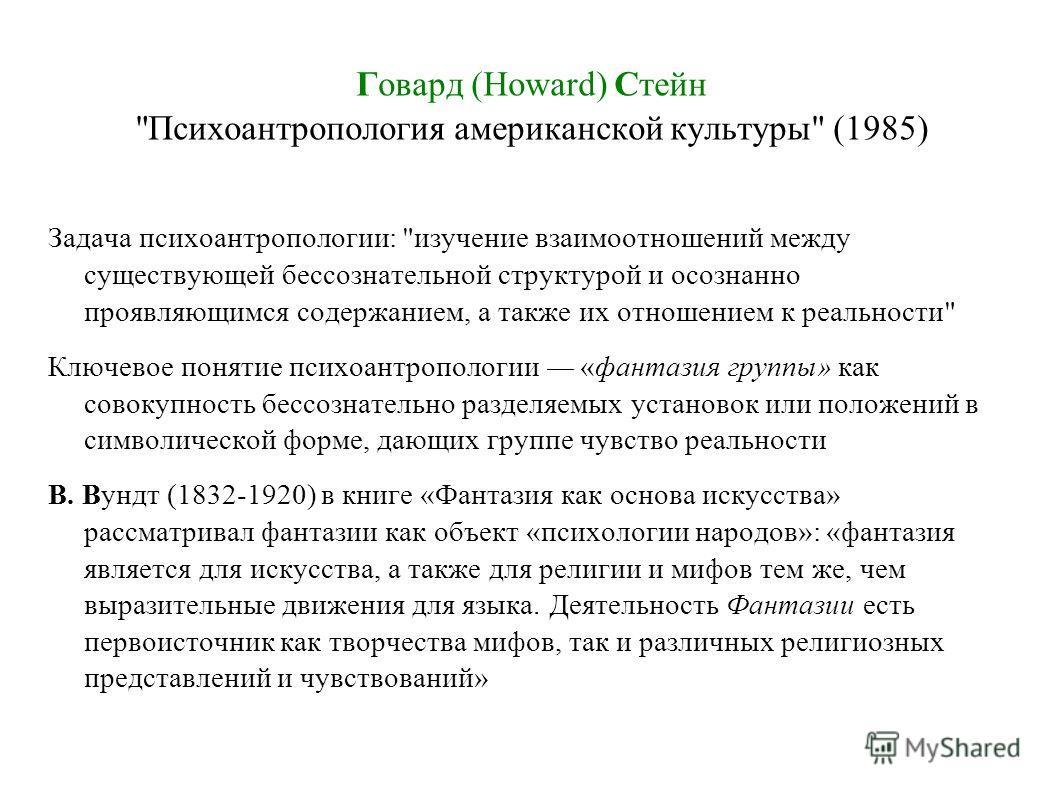 Говард (Howard) Стейн