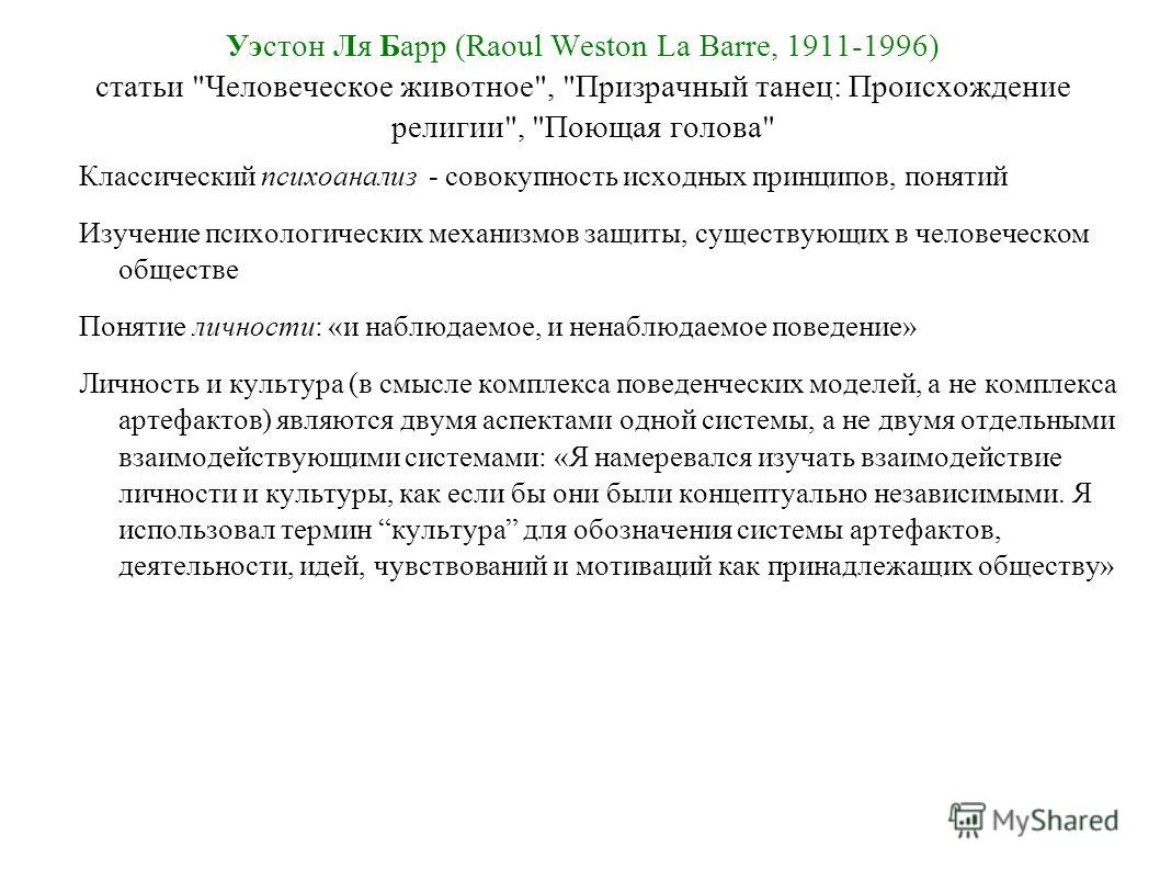 Уэстон Ля Барр (Raoul Weston La Barre, 1911-1996) статьи