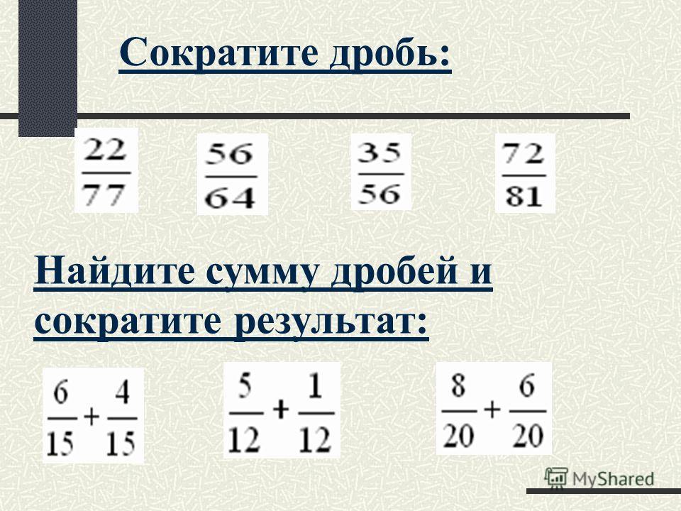 а) На каком свойстве основано сокращение дробей? б) Какая дробь называется несократимой? в) Что меняется при сокращении дроби?